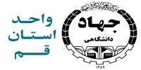 جهاد دانشگاهی واحد استان قم