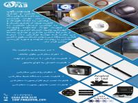 ویدئوسکوپ صنعتی